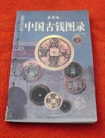 收藏--中国古钱图录--正版书,一版一印--A4
