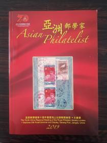 亚洲邮学家2019年版-中华人民共和国成立70周年