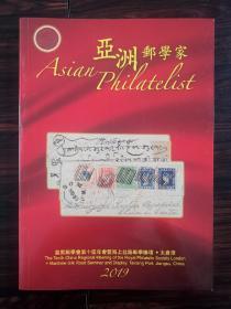 亚洲邮学家2019年版