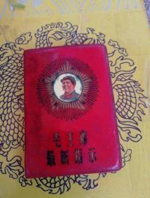 毛主席最新指示(北京铁道学院革命委员会)