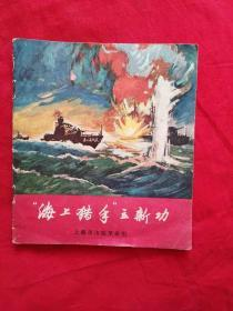 """【文革画报】""""海上猎手""""立新功"""