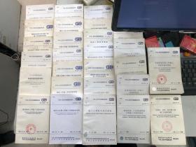 中人民共和国国家标准 GB 27本合售