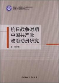 【正版】抗日战争时期中国共产党政治动员研究