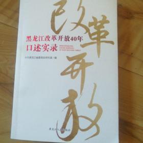 黑龍江改革開放40口述實錄