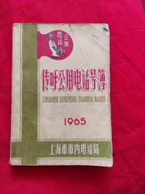 【稀少六十年代】上海传呼公用电话号薄   1965   上海市市内电话局
