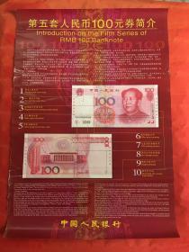 第五套人民币100元券简介,1999年版铜板纸
