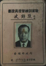 台湾证明、证件,台湾职业训练管理员证书一件,有硬塑料套,有些翘