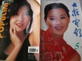 《大众电影》1995年5 赵明明 徐松子 李克纯 朱琳宁静 陆毅 王靖雯 周慧敏