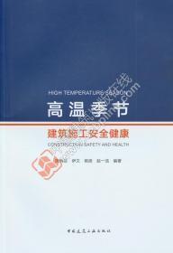 高温季节建筑施工安全健康
