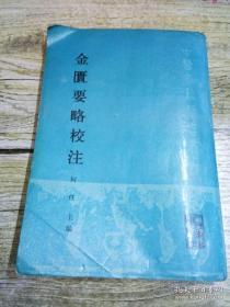 中医古籍整理丛书