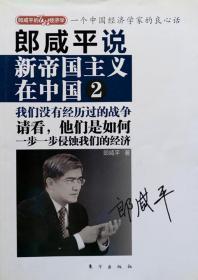 郎咸平说新帝国主义在中国 2