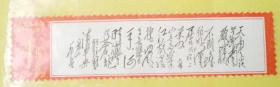 文7 毛主席诗词 清平乐 六盘山 1967年大文革期中国邮票 全新原胶全齿无洗 保真品 单枚