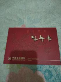 中国工商银行牡丹卡(生日卡)