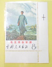 文12 毛主席去安源 1968年大文革期中国邮票 全新原胶全齿无洗保真品 单枚
