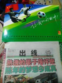 中国国家足球队参加世界杯预选亚洲区决赛阶段比赛纪念邮票及山东齐鲁晚报中国足球冲击世界杯成功纪念特刊。