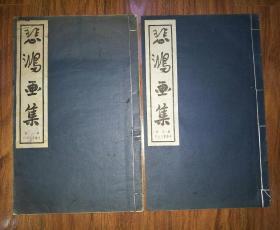 悲鸿画集(第一、三册)民国二十八年珂罗版