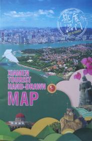 厦门市手绘地图(英文版)56乘84CM 厦门地图 厦门旅游图 厦门手绘地图