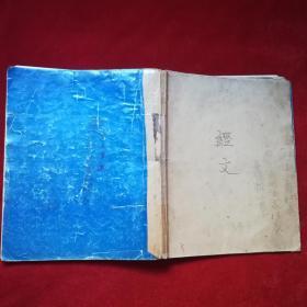 80年代手抄本:经文,内有多篇共75页,具体见图