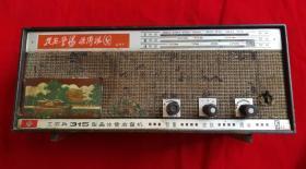 文革工农兵315型晶体管收音机带毛主席语录南湖游船等图包老少见品种