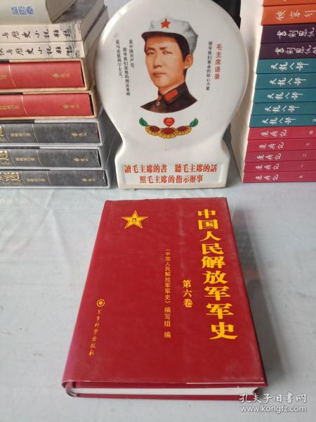 中国人民解放军军史