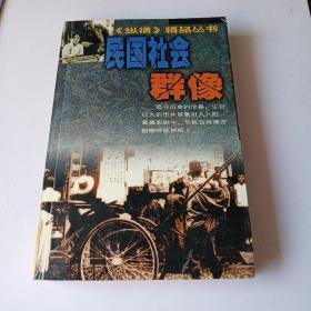 《纵横》精品丛书,民国社会群像