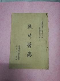 全网未见著录之抗战文献1938年抗战演讲集第三辑 ——《战时医药》 一册全,初版初印。