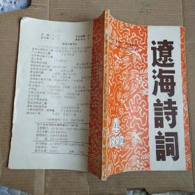 辽海诗词(1992)
