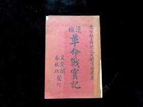1911年(明治44年)《清国革命战实记》