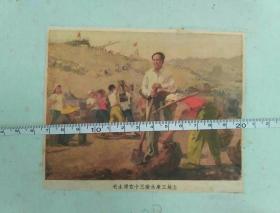 毛主席在十三陵水库工地绘画图片