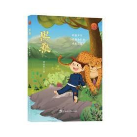 红木棉原创儿童文学黑桑.红木棉原创儿童文学
