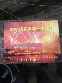 2008北京第29届奥运会《人民日报号外珍藏版》