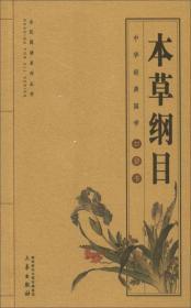 本草纲目/全民阅读系列丛书·中华经典国学口袋书