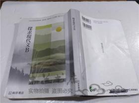 原版日本日文书 探求现代文B 亀井秀雄 株式会社桐原书店 2017年2月 大32开平装