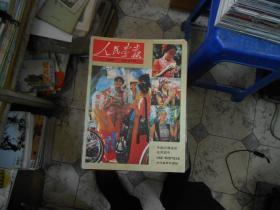 人民画报杂志1989-----(1---12),少12期