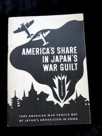 1938年《美国在日本战争罪中的份额》英文版