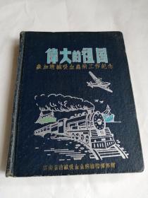 伟大的祖国(五十年代空白笔记本)
