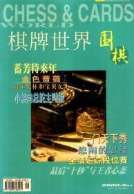棋牌世界.围棋2000年9月.总第29期