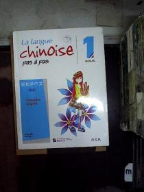 轻松学中文1(课本)(法文版)