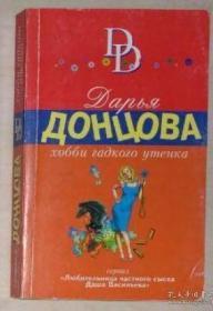 原版俄文小说 Хобби гадкого утенка by Донцова Дарья 著
