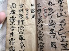 清代符咒书 捉蛇符咒 雪山神符 断邪符 普唵咒 收猖符 太极符咒