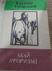 【哈萨克文版】《阿拜格言》哈萨克诗圣阿拜 Абай Афоризмі