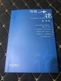 传统十论:本土社会的制度、文化与其变革