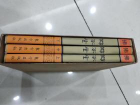 佛教画藏系列丛书 佛部 佛本生 上中下