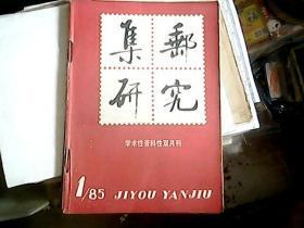 集邮研究1985年1-6 订成一册