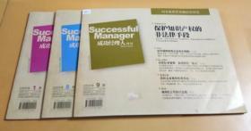 同步提供世界级经营智慧:成功经理人周刊(2005年1期/8-9期)3本合售