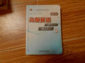 高级英语第三版