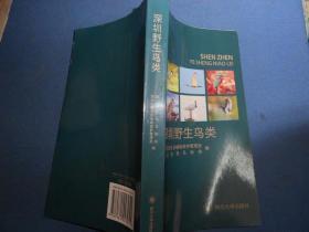 深圳野生鸟类-一版一印