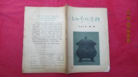 文物参考资料1956年第1期