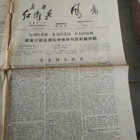 文革小报新疆红卫兵(风雷)