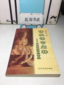佛教语言阐释——中古佛经词汇研究